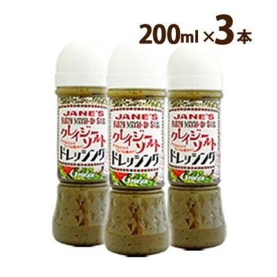 ドレッシング クレイジーソルト ハーブ スパイス 塩 サラダ カルパッチョ マリネ ソース 下味 200ml×3 ポイント消化