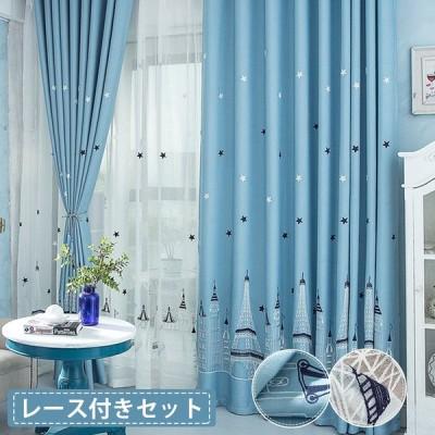 カーテン おしゃれ オーダー対応 安い お得サイズ 子供部屋 UVカット ブルー 厚手 レース付き 出窓 プレゼント ギフト