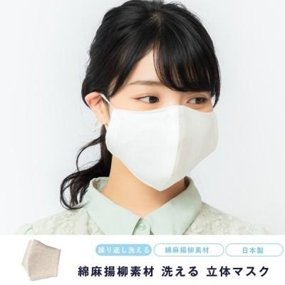 マスク 洗える メンズ レディース 男女兼用 日本製 布マスク 繰り返し使える 立体 国産 綿麻 保湿 花粉 対策 綿 コットン ダンガリー