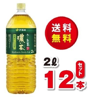 送料無料!伊藤園 おーいお茶 お〜いお茶 濃い茶 機能性表示食品 2L 6本×2ケース 12本 賞味期限2022年3月