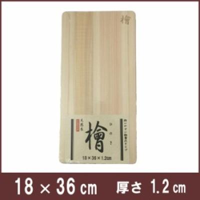 日光ヒノキ 木製まな板 18cm × 36cm 厚さ1.2cm【星野工業】【カッティングボード/まな板/木製/