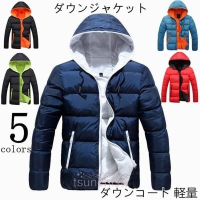 ダウンジャケットメンズレディースジャケットダウンコートカジュアル軽量ビジネスインナーアウター男女兼用冬