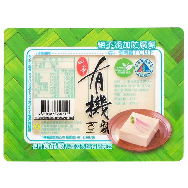 中華有機豆腐