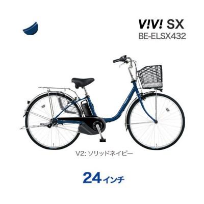 【即納!】電動自転車 電動アシスト自転車 24インチ ビビSX V2:ソリッドネイビー BE-ELSX432  2021年モデル パナソニック 8.0Ah 3段変速【防犯登録無料】