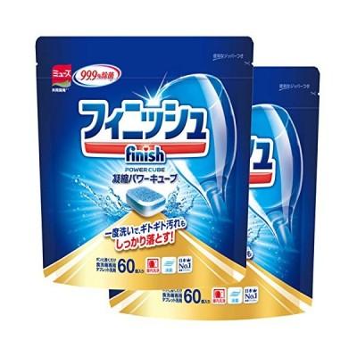 食洗機 洗剤 フィニッシュ タブレット パワーキューブ M 60個×2 (120回分)