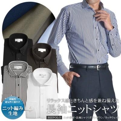 ニットシャツ 長袖 メンズ 台衿付 前開き 吸汗速乾 ボタンダウン カッタウェイ  シャツポロシャツ 形態安定 ビズポロ ビジカジ カジュアル オシャレ