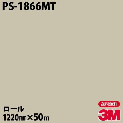 ★ダイノックシート 3M ダイノックフィルム PS-1866MT ソリッドカラー 1220mm×50mロール 車 壁紙 キッチン インテリア リフォーム クロス カッティングシート