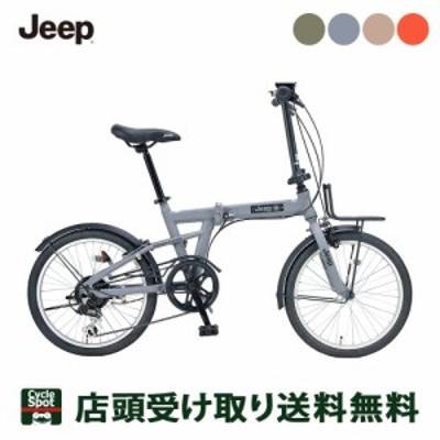 ジープ 折り畳み自転車  2021年 JE-206G JEEP 20インチ 6段変速