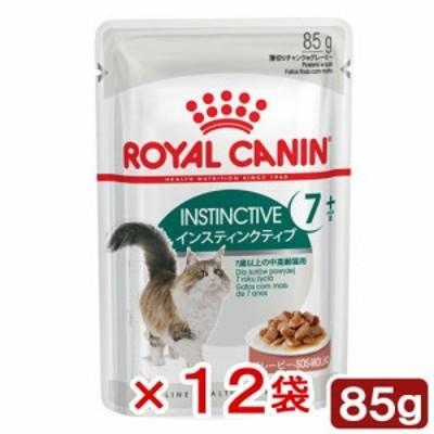 ロイヤルカナン 猫用 キャットフード 猫 インスティンクティブ 7+ 85g 12袋 9003579310168