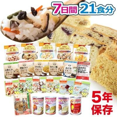 非常食 非常食セット 7日間21食分(防災セット 防災用品 保存食 家族 災害 備蓄 食品 食料)