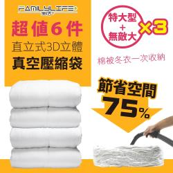 FL生活+超值6件直立式立體真空壓縮袋組(8件棉被所有冬衣一次收納)