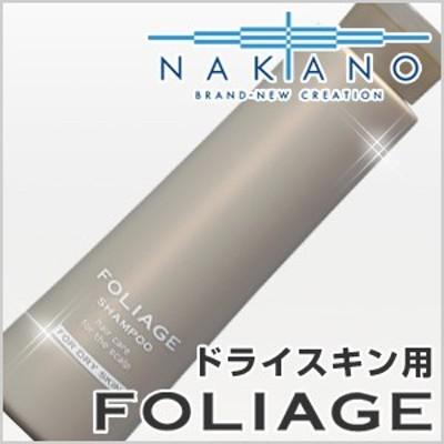 ∴∵ナカノ フォリッジ シャンプー ドライスキン用 (スキャルプシャンプー) 300ml /医薬部外品/FOLIAGE/中野製薬/NAKANO