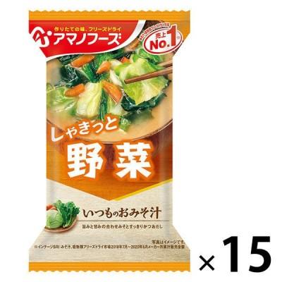 アサヒグループ食品アサヒグループ食品 いつものおみそ汁 野菜 15個