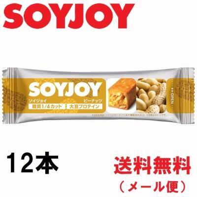大塚製薬 SOYJOY ピーナッツ 12本 送料無料(メール便)
