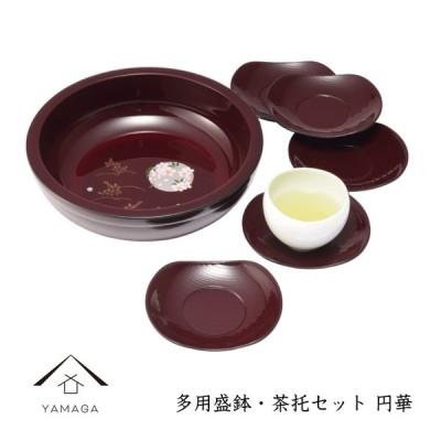 盛鉢 茶托 セット 信貴 円華 記念品 紀州漆器 日本製 国産 名入れ ギフト プレゼント