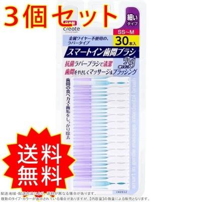 3個セット スマートイン歯間ブラシ 細いタイプ SS-M 30本入 クリエイト まとめ買い 通常送料無料