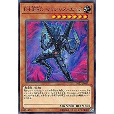 E-HERO マリシャス・エッジ ノーマル 遊戯王 デュエリストパック - レジェ (中古品)