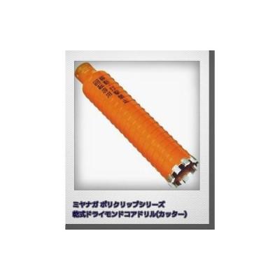 ミヤナガ ドライモンドコアドリル/替え刃35mm 乾式ダイヤモンドコアドリル