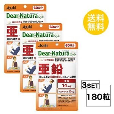 【3パック】 ディアナチュラスタイル 亜鉛 60日分×3パック (180粒) ASAHI サプリメント