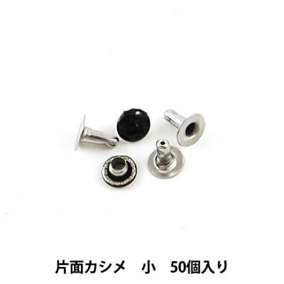 レザー金具 『片面カシメ (小) 黒 50個入り 75503-05』 KYOSHIN-ELLE 協進エル