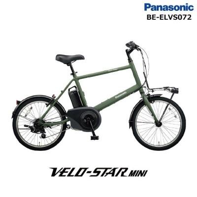 電動自転車 電動アシスト自転車 20インチ ベロスター・ミニ BE-ELVS072 G:マットオリーブ(艶消し) 2020年モデル パナソニック 8.0Ah 外装7段変速 VELO STAR mini