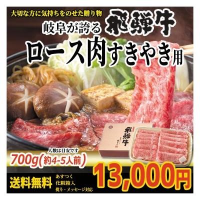 肉 牛肉 すき焼き 和牛 飛騨牛 ロース 700g 約4〜5人 お歳暮 ギフト 化粧箱 送料無料 御祝 内祝 御礼