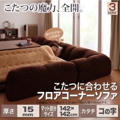 こたつに合わせるフロアコーナーソファ コの字 マット部分サイズ 142×142cm 厚さ15mm