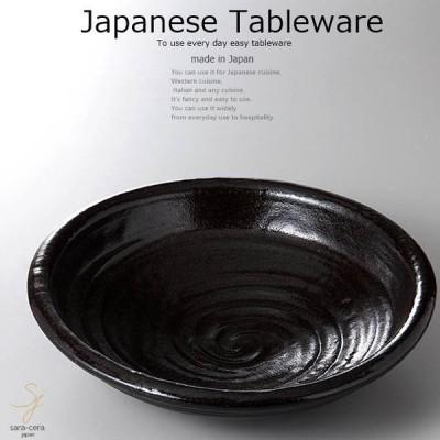 和食器 黒釉渦深丼 ボウル 鉢 ボール 27.5×28×7cm おうち うつわ カフェ 食器 陶器 日本製 美濃焼 大皿 インスタ映え