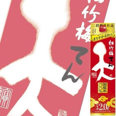 (単品) 宝酒造 松竹梅 天 2L紙パック (清酒) (日本酒) (京都)