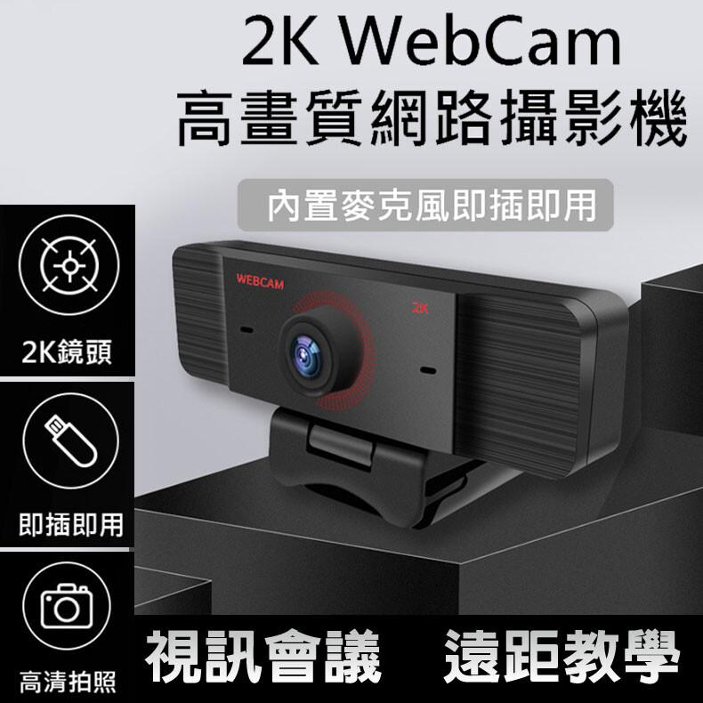 [現貨]網路視訊攝影機  超高清畫質webcam  pw-2k免安裝版