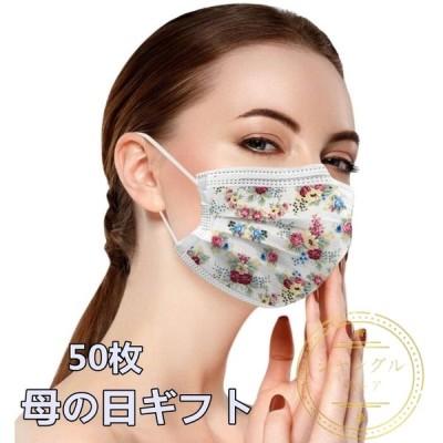 マスク 50枚 大人用 使い捨てマスク おしゃれ 花柄 桜柄 個性的 蝶柄 3層構造 不織布マスク 花粉 ウィルス対策 プレゼント 柄マスク 母の日 ギフトマスク 女性