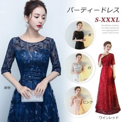 カラードレス パーティードレス イブニングドレス 袖あり 成人式 結婚式 ロング丈 マキシ丈 Aライン 葉模様 編み上げ スパンコール 大きいサイズ