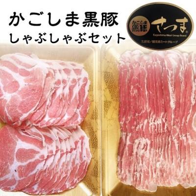 豚肉 肉 国産 かごしま黒豚しゃぶしゃぶセット1.2kg-セット価格