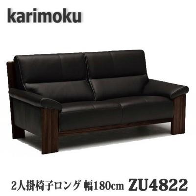 【開梱設置付き】カリモク家具 2人掛椅子ロング(180cm) ZU4822 本革張り 送料無料 日本製国産