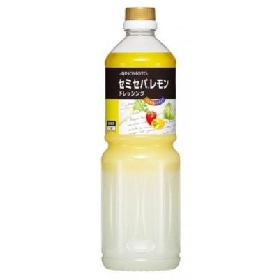「セミセパ?」レモンドレッシング1Lボトル