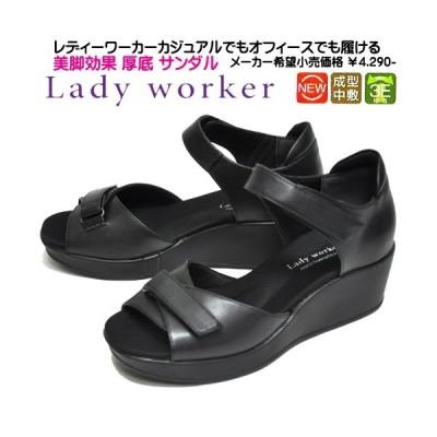 レディーワーカー サンダル 靴 LO17780 ブラック オフィスサンダル 軽量 衝撃吸収 厚底 レディースサンダル 婦人 レディース