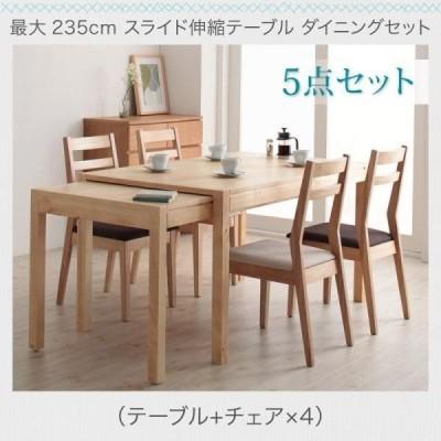 ダイニングテーブルセット 伸縮 5点セット 〔テーブル135〜235cm+チェア4脚〕 スライド式伸長