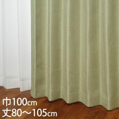 カーテン 遮光カーテン   カーテン ドレープ ライトグリーン 形状記憶 遮光2級 ウォッシャブル 遮熱 巾100×丈80〜105cm TDOS7124 KEYUCA ケユカ