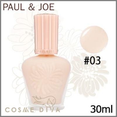 PAUL & JOE ポール&ジョー モイスチュアライジング ファンデーション プライマー S #03 30ml【定形外郵便送料無料】