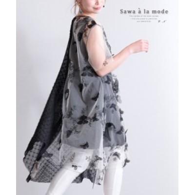 夏新作 葉っぱと蝶の刺繍が重なるシアーワンピース ワンピース レディース ファッション チュニック ブラック 黒 透け感 インナー付き 半