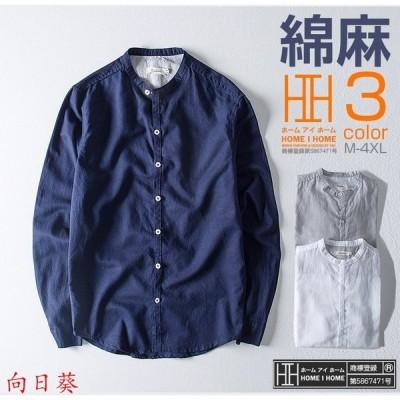 リネンシャツ バンドカラー 長袖 メンズ 大きいサイズ 白 リネン コットン