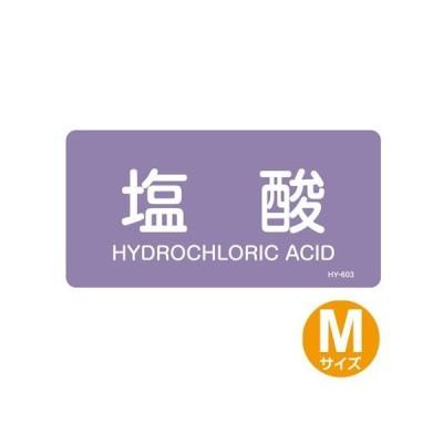 JIS配管アルミステッカー 酸またはアルカリ関係 「塩酸」 Mサイズ 10枚組 ( 表示シール アルミシール )