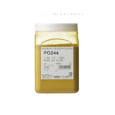 ホルベイン 専門家用顔料 #600 PG244 ニッケル アゾ イエロー
