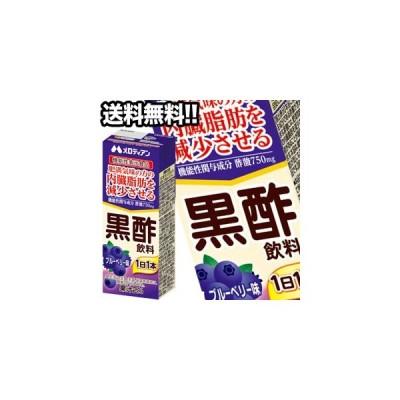 【6月18日出荷開始】メロディアン 黒酢飲料 ブルーベリー味 200ml紙パック×24本[機能性表示食品][賞味期限:2ヶ月以上]1ケース1配送でお届け 送料無料