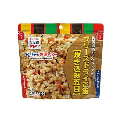 【河本総合防災】永谷園 フリーズドライご飯 炊込み五目 50食/ 4953 / 43820