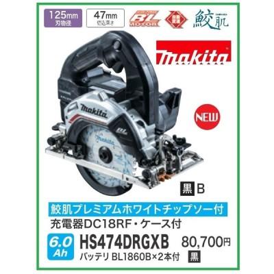 マキタ HS474DRGXB (黒) 125mm 18V 充電式マルノコ 【鮫肌チップソー付・無線連動非対応】