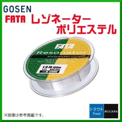 ゴーセン  FATA レゾネーター ポリエステル  GL1060N19  0.4号 / 1.9lb  100m  トラウト