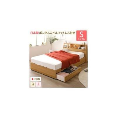 ベッド 日本製 収納付き 引き出し付き 木製 照明付き 棚付き 宮付き 『Lafran』 ラフラン シングル 日本製ボンネルコイルマットレス付き ナチュラル