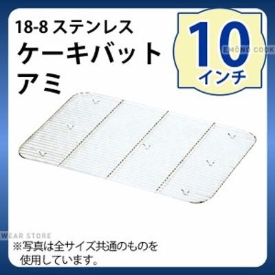 18-8 ケーキバットアミ 10インチ_ステンレス バットアミ 角型 調理バット 調理用バットアミ 網 あみ 業務用 e0100-02-017 _ AA0645