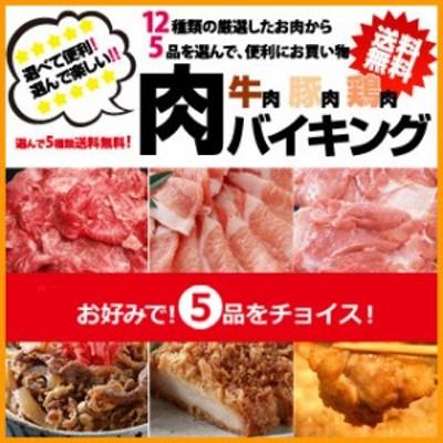 【送料無料】肉バイキング12種類の肉から5品選べる牛肉・豚肉・とり肉!